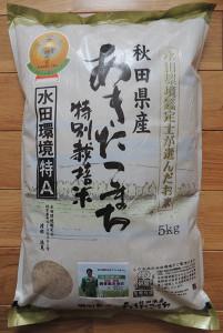 減農薬・無化学肥料栽培米あきたこまち