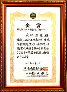 第17回 米・食味分析鑑定コンクール 金賞賞状2