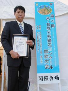 第15回米・食味分析コンクール:国際大会 特別優秀賞受賞時