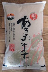 減農薬・減化学肥料栽培米(平成27年度版パッケージ)