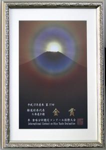 第17回 米・食味分析鑑定コンクール 金賞賞状1