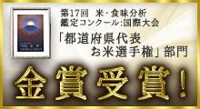 金賞受賞!